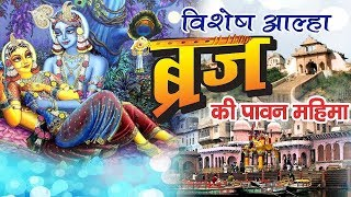 कृष्ण जन्म कथा !! Brij Ki Pawan Mahima !! Vishesh Aalha !! श्री कृष्णा भजन 2019