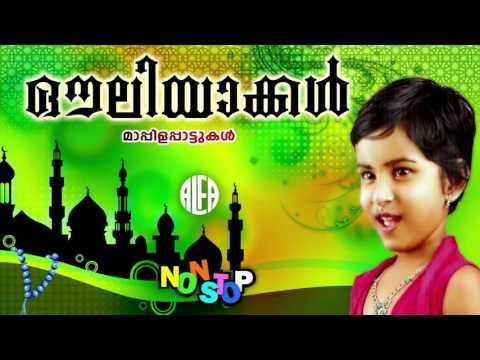 Auliyakkal   Non Stop Malayalam Mappilapattukal   Latest Malayalam Mappila Album