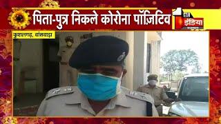 Covid-19:  Banswara के Kushalgarh में पिता पुत्र पॉजिटिव, Kushalgarh में लगाया कर्फ्यू