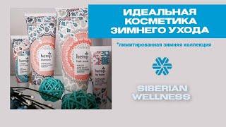 Лимитированная серия с конопляным маслом от Siberian Wellness Отзыв впечатления