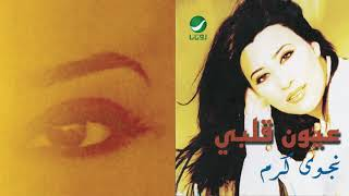 Najwa Karam … Oyoun Albi | نجوى كرم … عيون قلبي