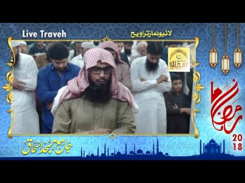 Live Nmaz e Traveh | 07 Ramadan | Jame Masjid Ishaq UK Center Lahore | Qari Ibrahim Meer Muhammadi |