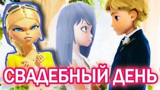 Свадебный день Леди Баг и Супер Кота - Miraculous Ladybug Speededit
