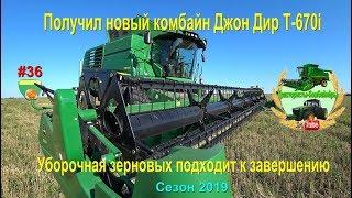 Получил новый комбайн Джон Дир Т 670 i   Уборка зерновых подходит к завершению