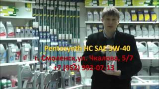 Pentosynth HC SAE 5W-40.Моторные масла SRS, PENTOSIN  в Смоленске и Смоленской области(http://smolenskoil.ru/pentosynth-hc-5w-40/ Рассказ о Pentosynth HC SAE 5W-40 Высококлассное легкотекучее моторное масло, созданное по..., 2014-11-08T22:55:27.000Z)