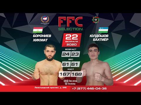 FFC Selection 1 | Хикмат Борониев (Таджикистан) VS Бахтиёр Юлдошев (Узбекистан) | Бой MMA