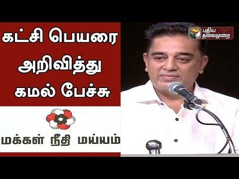 WATCH LIVE | Actor Kamal Haasan announced his party name as 'MAKKAL NEEDHI MAIAM' | Kamal Speech