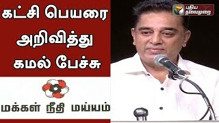 WATCH LIVE | Actor Kamal Haasan announc...