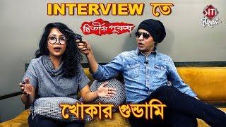 Interview তে খোকার গুন্ডামি   Funny Interview   Anirban    Dwitiyo Purush   Srijit Mukherjee