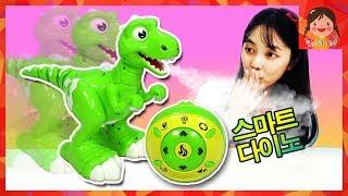 스마트 다이노 키우기! 춤추는 공룡 수증기 내뿜는 티라노 애완동물 인형 RC 조종 리모컨 자동 장난감 [유라]