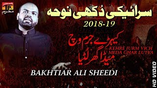 Kerey Juram Ich Meda Ghar Lutiya || Bakhtiar Ali Sheedi || New Noha || TP Moharram