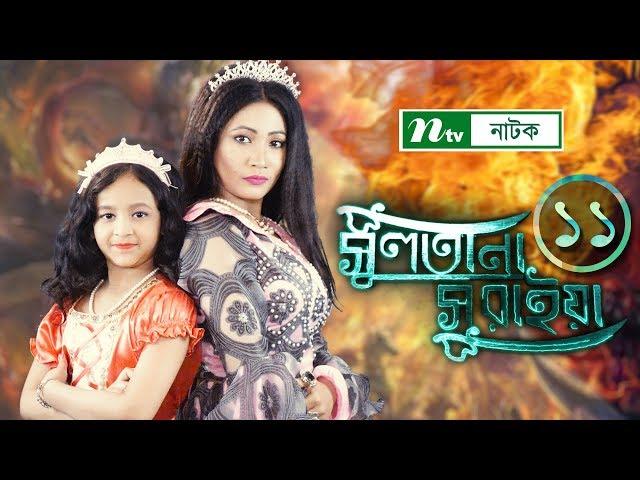 সুলতানা সুরাইয়া - মায়া মসনদের দ্বিতীয় অধ্যায়   EP 11   Niloy   Sohel Rana   Soshi