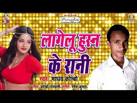 bhojpuri-romantic-song-2019-||-lagelu-husn-ke-rani-||-madhav-combo