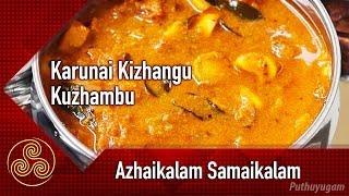Karunai Kizhangu Kuzhambu | Azhaikalam Samaikalam