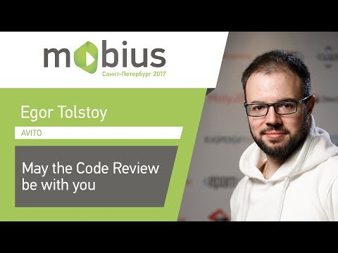 May the Code Review be with you | Егор Толстой