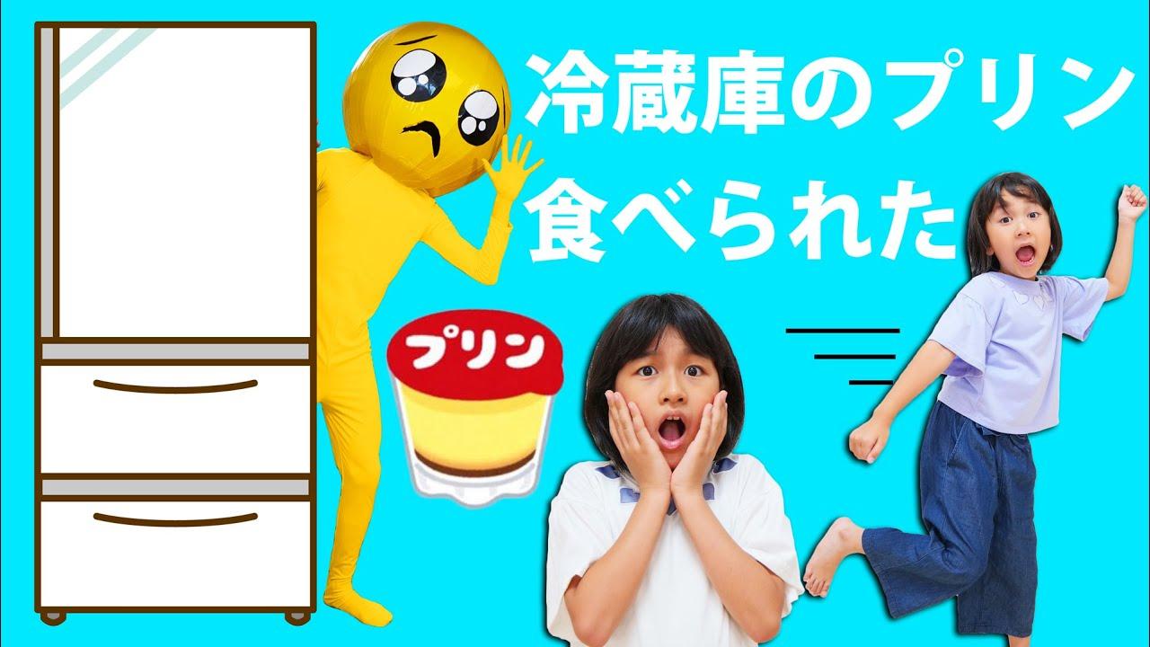 冷蔵庫のプリン、ぴえんに食べられた〜!!himawari-CH