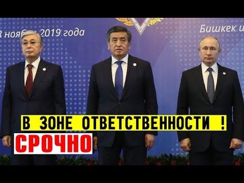 "СРОЧНО ⚡⚡⚡ ""В зоне ответственности!"" Токаев, Путин, Лукашенко и др. Саммит ОДКБ Киргизия Ала-Арча"