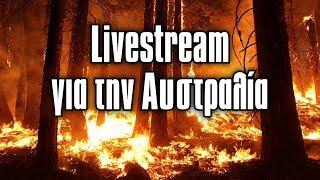 ΦΙΛΑΝΘΡΩΠΙΚΟ + ΦΙΛΟΖΩΙΚΟ LIVESTREAM - LIVE Q&A | 2J