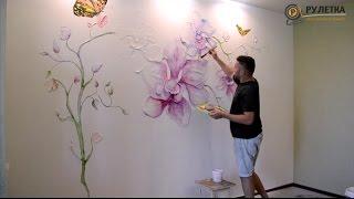 Объемная 3D художественная роспись стен - орхидея. СК Рулетка - комплексный ремонт квартир под ключ.