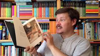 Питер Ньюэлл. Книга с уклоном