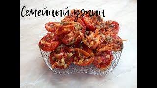 Быстрые квашеные помидоры в собственном соку