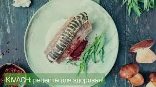 «KIVACH: рецепты для здоровья»