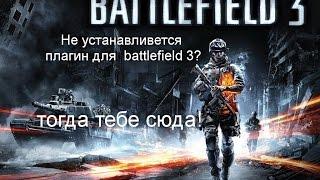 Не устанавливается плагин для браузера battlefield 3? КАК УСТАНОВИТЬ ПЛАГИН!!! ОТВЕТ ЗДЕСЬ!(И ВСЕМ ЗДОРОВА! Если вы смотрите это видео значит у вас тоже проблема с плагином для Battlefield 3 и в этом видео..., 2014-08-29T09:35:17.000Z)