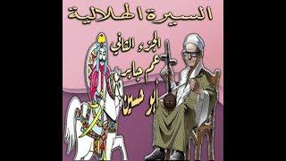 سيرة بني هلال الجزء الثاني الحلقه 77 #قصه الناعسه 50