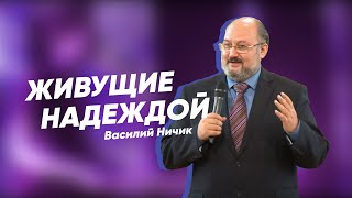 Живущие надеждой | Онлайн богослужение Заокской церкви | 07/11/2020