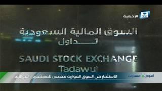 تقرير: سوق الأسهم يترقب إطلاق السوق الموازية الأحد المقبل