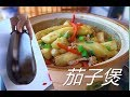 茄子餃子:レシピ大百科 - YouTube