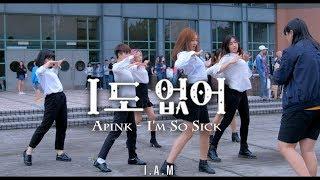 [KPOP IN PUBLIC] I'm So Sick(1도 없어)│I.A.M 🎵 Apink(#에이핑크) 🇹🇼 Apink Asia Tour in Taipei[4K][99]🆎🕉👑
