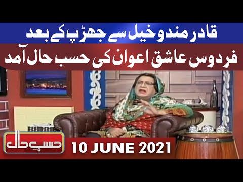 Hasb E Haal 10 June 2021 | Azizi As Firdous Ashiq Awan | حسب حال | Dunya News