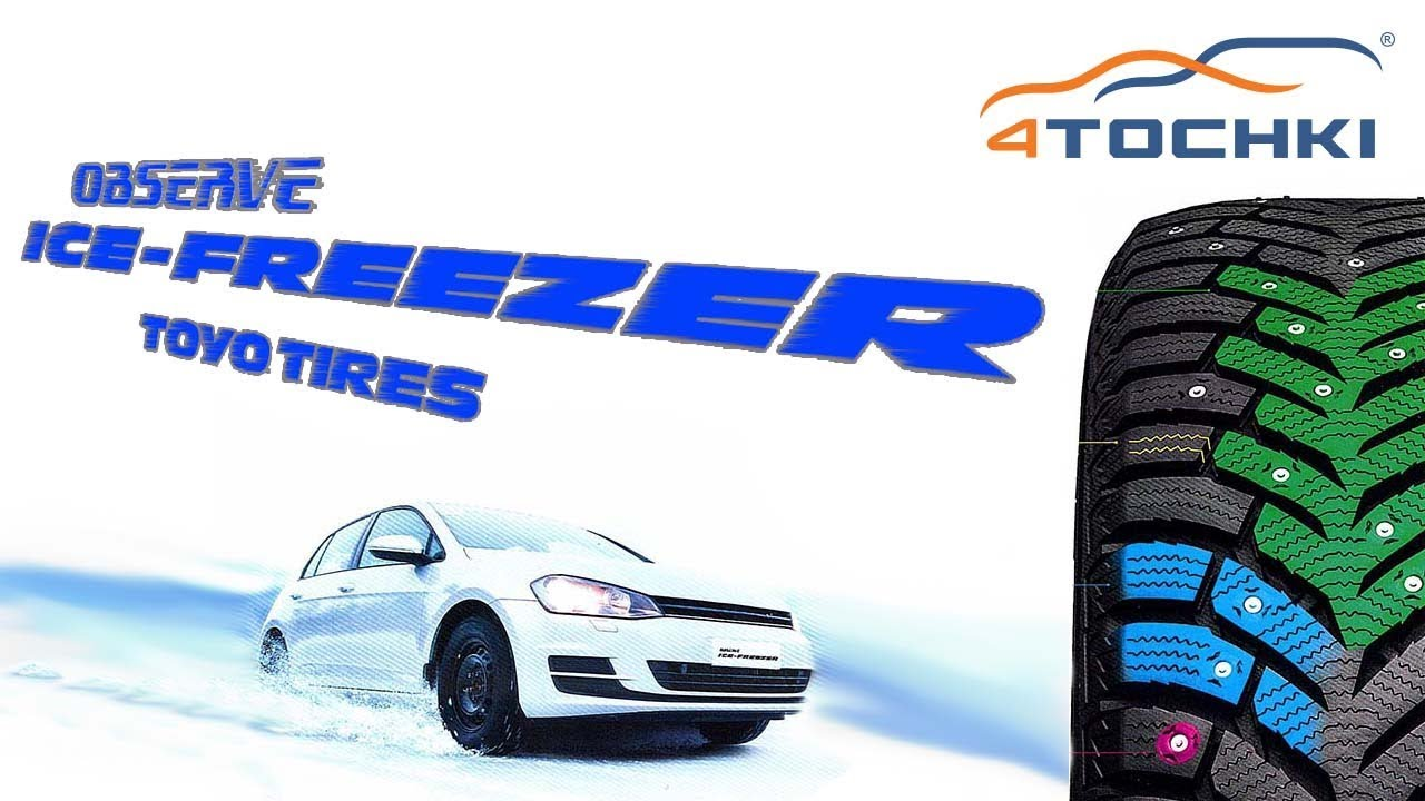 Шипованная зимняя шина Toyo Observe Ice Freezer на 4 точки. Шины и диски 4точки - Wheels & Tyres