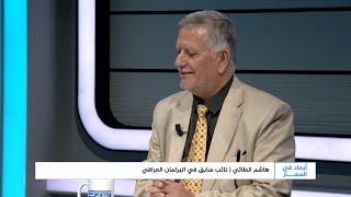 هاشم الطائي: تعطيل دور البرلمان جريمة بحق المجتمع
