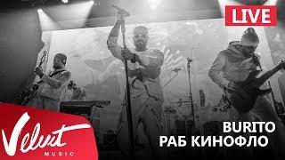Live: Burito - Раб кинофло (Сольный концерт в RED, 2017г.)