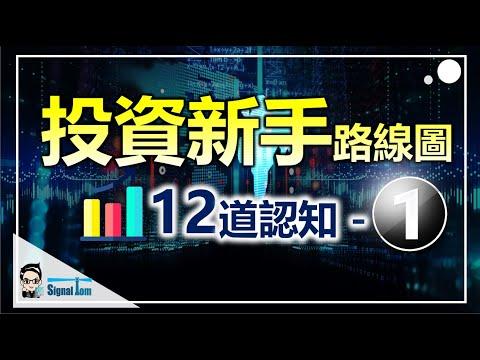 【投資路線圖】12道認知助新手開展交易事業|技術面與基本面(第一集)