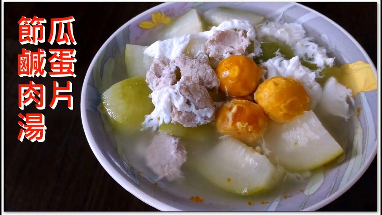 節瓜鹹蛋肉片湯 太好飲了 常飲對身體很有益 簡單易煲 快煲來飲吧 - YouTube