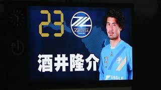 2018 3/21 FC町田ゼルビア×松本山雅FCのスタメン選手紹介、現地映像です。