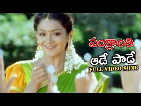 ఆడే-పాడే-full-video-song-  -sankranthi-movie-  -ganesh-videos