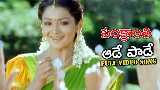ఆడే పాడే Full Video Song || Sankranthi Movie || Ganesh Videos