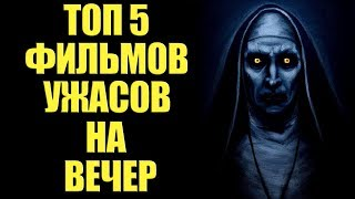ТОП 5 ФИЛЬМОВ УЖАСОВ НА ВЕЧЕР 2017
