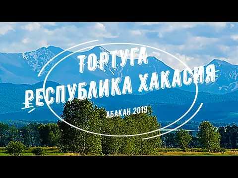 """""""ТОРТУГА"""" - природный парк на берегу Енисея  Хакасия"""