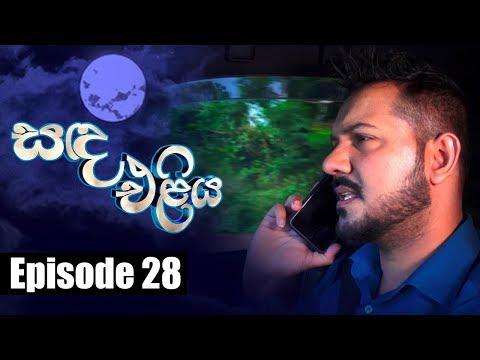 Sanda Eliya - සඳ එළිය Episode 28 | 26 - 04 - 2018 | Siyatha TV