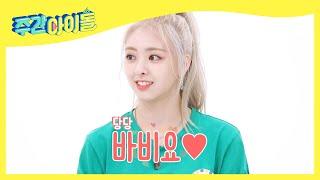 [Weekly Idol EP.419   ITZY] 본인 캐해석이 완벽한 유나의 외모자랑//_//