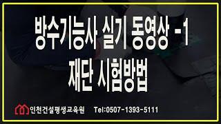 방수기능사 본시험 작업순서 재단(full버전)-1탄