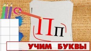Учим буквы - Буква П. Видео для детей от 4х лет.