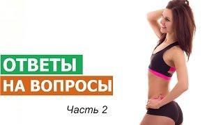 Эффективность обруча для похудения,  мои любимые упражнения на ягодицы (ОТВЕТЫ НА ВОПРОСЫ - Ч. 2)