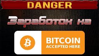 Заработок на обмене валют: bitcoin - qiwi rub - яндекс деньги. Отзывы