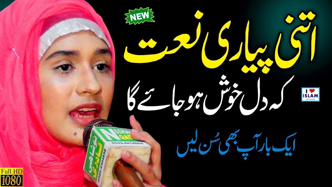 Download Subhania Taiba Sisters || Jere Dil Wich Rakh de Ne || Female New Naats || Best Punjabi Naat Sharif